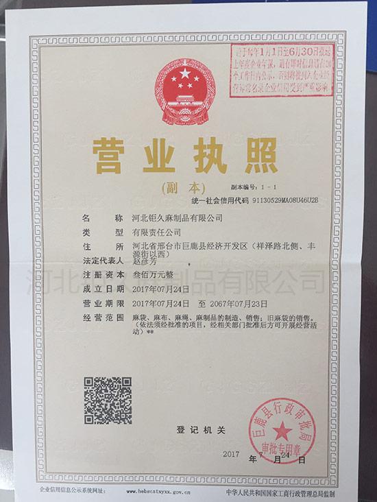 亚洲城娱乐场下载_营业执照